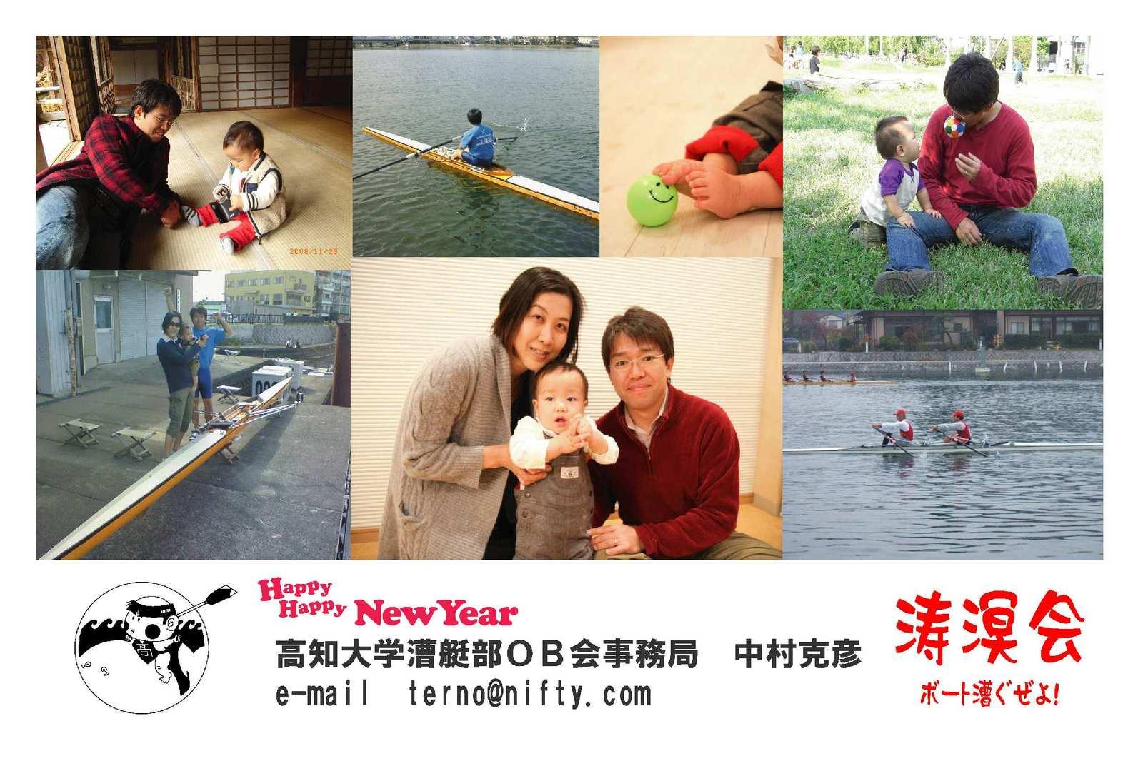 New_year_2008_toumeikai